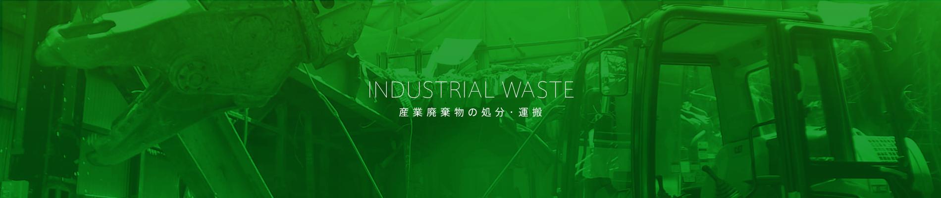 産業廃棄物の処分・運搬
